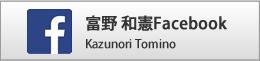 とみの和憲のFacebookページ