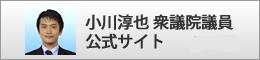小川淳也衆議院議員公式サイト