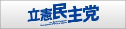 立憲民主党ホームページ